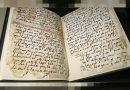 Orden y lugar de revelación de las surats del Corán